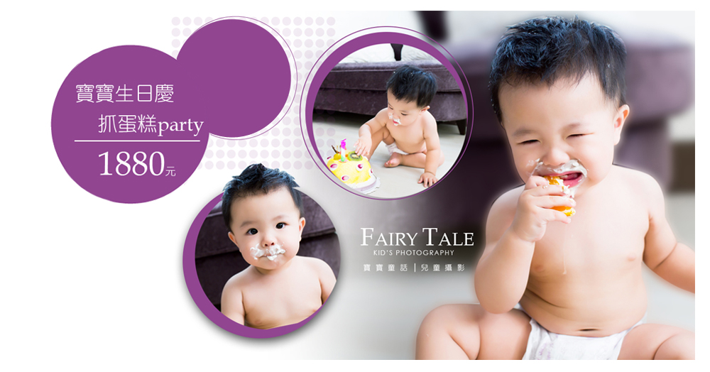 Fairy Tale寶寶童話兒童攝影.兒童寫真